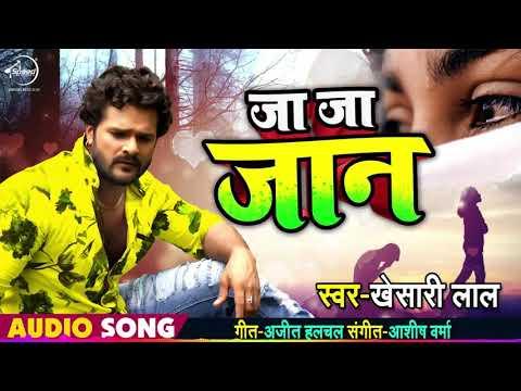 Ja ja ja jan bhula jaih khesari lal Yadav singer Mr Suresh Bihari