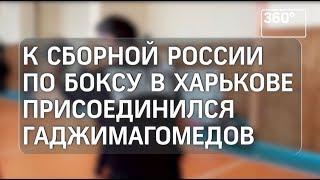 Российская сборная по боксу провела в Харькове первую официальную тренировку