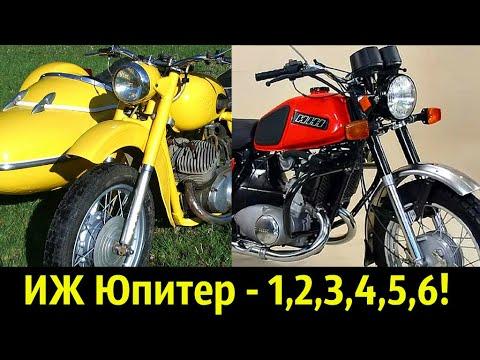 , title : '🌏 ИЖ Юпитер - Все Модели (1- 6) ✌!'