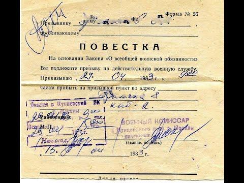 Выпуск 49-й. Студенты в Советской Армии. 80-е годы.