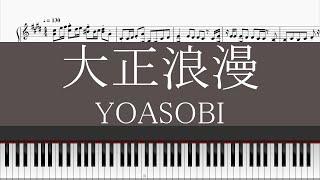 【piano】 大正浪漫 (YOASOBI) 採譜してみた (Taisho Roman)