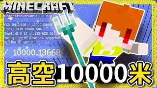 Minecraft |茶杯Ep209 🌠飛向宇宙!! 從高空1萬米高的墬落‼🈲