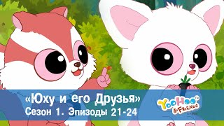 Юху и его друзья – Сезон 1.Эпизоды 21-24.Сборник – Обучающий мультфильм для детей