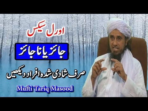 Mufti Tariq Masood Bayan Oral Sex In Islam videominecraft ru