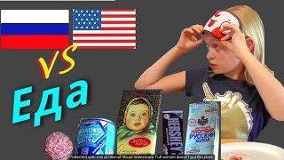 РУССКИЕ продукты против АМЕРИКАНСКИХ Челлендж Американские дети пробуют русскую ЕДУ