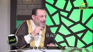 عفو النبي ﷺ  وتسامحه برنامج الملف مع فضيلة الدكتور محمد الزغبى و محمد الشاعر