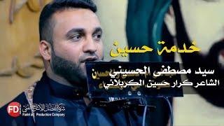 باب الحوائج ام البنين (ع) : سيد مصطفى الحسيني