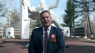 Поздравление главы Верхнебуреинского района Алексея Маслова с Днем Великой Победы