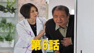 Doctor-X外科医・大門未知子ドクターX11月16日木第6話~5期