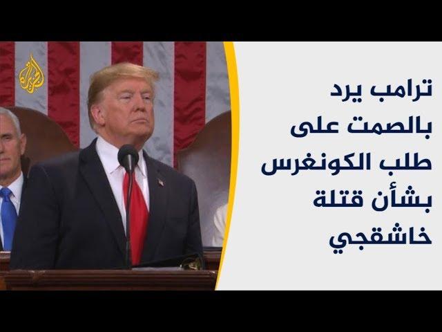 مقتل خاشقجي: عندما سكت ترامب عن قول الحقيقة..