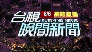 2020.06.06 晚間大頭條:同意票93萬9090票 韓國瑜確定遭罷免【台視晚間新聞】