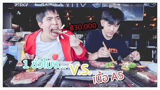 "How much ""A5 Beef"" can we eat in an hour.. I lose ฿30,000!! 🐮🧡"