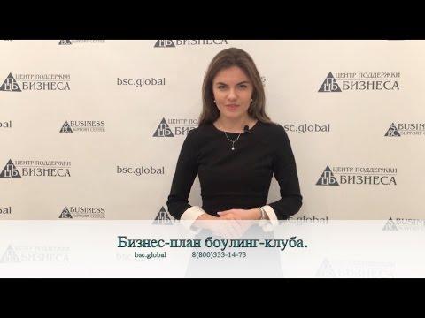 БИЗНЕС-ПЛАН БОУЛИНГ-КЛУБА