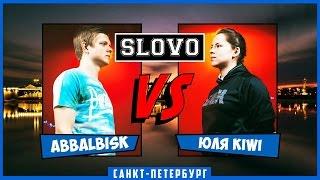 SLOVO | Saint-Petersburg – ABBALBISK vs ЮЛЯ KIWI [ПОЛУФИНАЛ, II сезон]