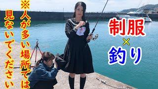 女子高生の制服 で魚釣りをしたら笑いの神が舞い降りた!