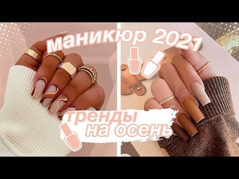 ТРЕНДЫ НА ОСЕННИЕ МАНИКЮРЫ 2021