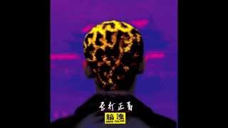 脑浊 - 十年 | Brain Failure - Ten Years (Chinese Punk Rock)