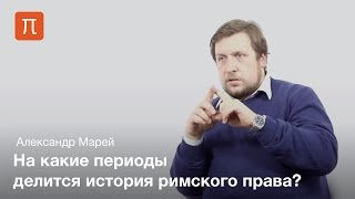 Марей Александр - Понятие и система римского права