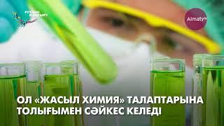 «Қазақстанның 100 жаңа есімі» жобасының жеңімпазы  - Хадичахан Рафикова (19.06.18)