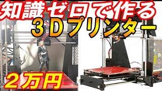 知識ゼロで挑戦2万円:3Dプリンター作って出力してみたウロボレアス#3DPrinter