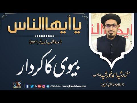Dars e Quran-Mufti Rasheed Ahmad Khursheed 4th December 2019 | Jamia-Tur-Rasheed Pakistan