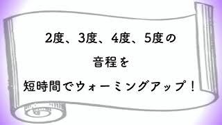 彩城先生の歌唱レッスン〜短時間でウォーミングアップ〜のサムネイル
