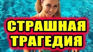 Дом 2 новости 24 июля 2018 (24.07.2018) Раньше эфира
