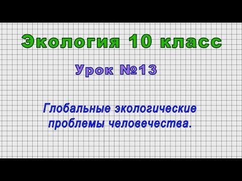Экология 10 класс (Урок№13 - Глобальные экологические проблемы человечества.)