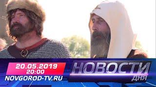 20.05.2019 Новости дня 20:00