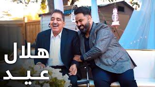 ویژه برنامه دیدنی هلال عید / Helal Eid Special Show