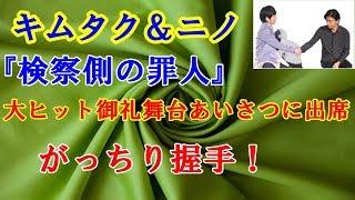 mqdefault - キムタク&ニノ『検察側の罪人』V2大ヒット御礼舞台あいさつに出席。にがっちり握手!