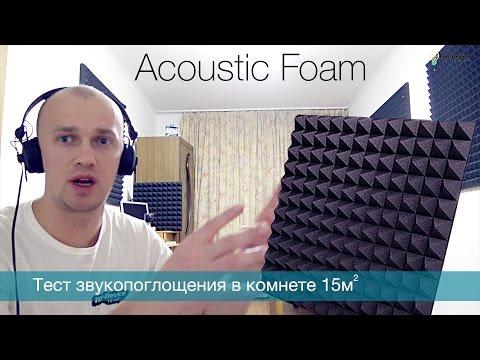 Акустический поролон. Как сделать студию из комнаты? Тест панели сравнение купить Киев