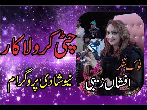 Chiti Karola Car New Saraiki Song By Afshan Zabi 2018