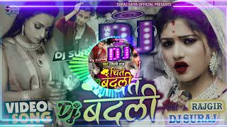 Dj Remix || चित बदली || Chit Badli || Shilpi Raj || maja marlas re bangaliniya || Suraj Dj rajgir