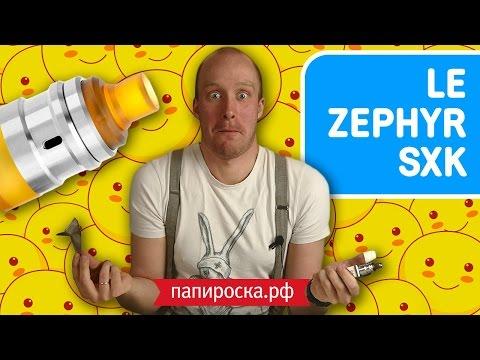 Le Zephyr SXK - обслуживаемый атомайзер - видео 1