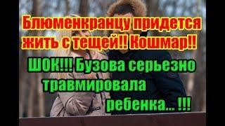 Дом 2 Новости 23 Ноября 2018 (23.11.2018) Раньше Эфира