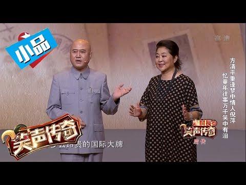 周末一笑:方清平,倪萍表演