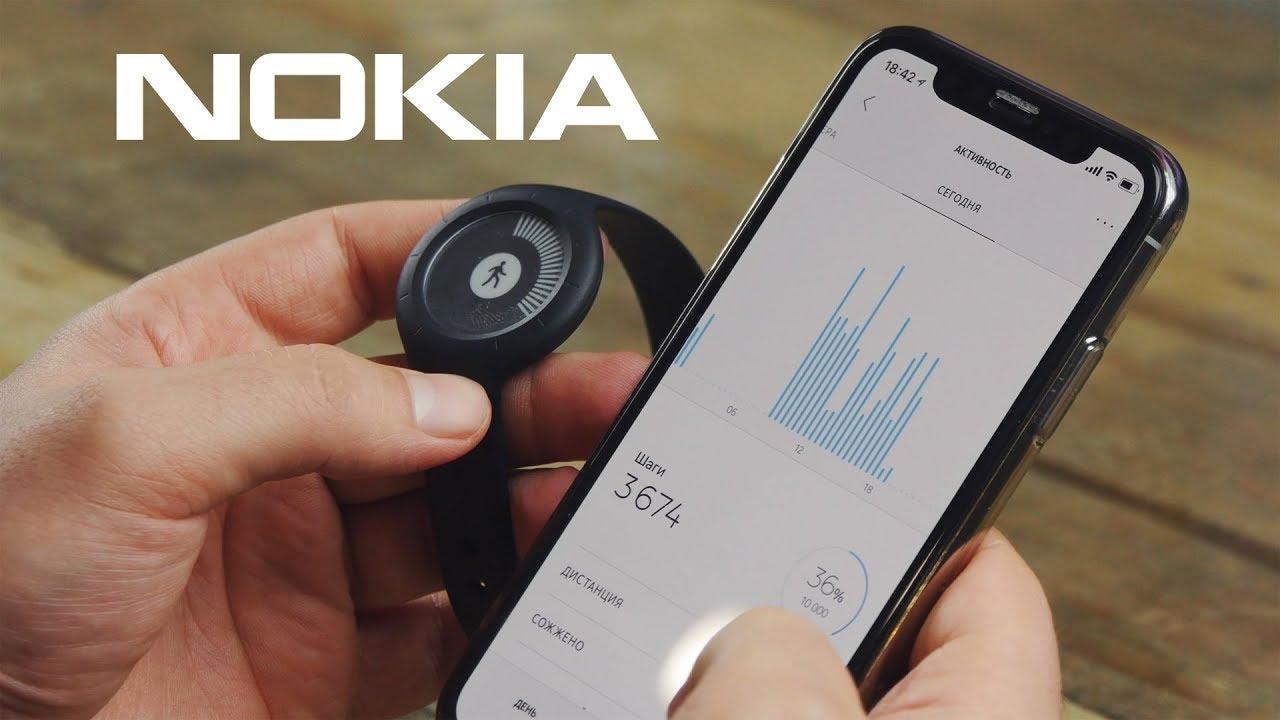 Фитнес-трекер Nokia Go (Red) video preview