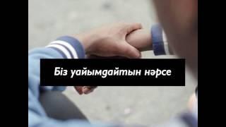 Біз уайымдайтын нəрсе / Ерлан Акатаев