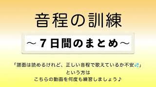 彩城先生の新曲レッスン〜1-音程の訓練7日間まとめ〜のサムネイル画像