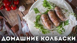 Домашние колбаски  [Мужская Кулинария]