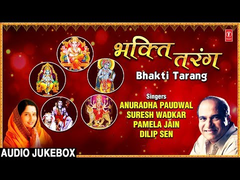 रविवार Special भक्ति तरंग Bhakti Tarang I Superhit Collection of Golden Classic Bhajans