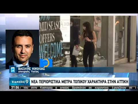 Κορονοϊός   Εστίες οι Δήμοι Αθηνών – Πειραιά – Κηφισιάς   14/09/2020   ΕΡΤ