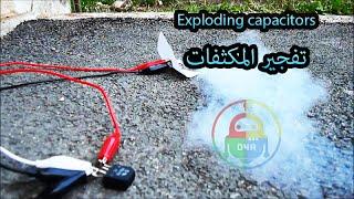 تجربة 2 : تفجير المكثفات - Capacitors Exploding