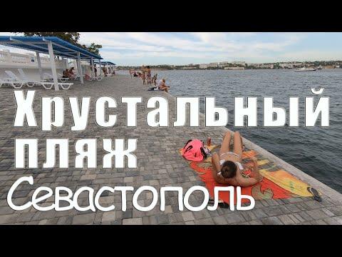 Севастопольский пляж Хрустальный уже не тот, каким он был 40 лет назад. Отдых в Крыму.