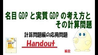 マクロ経済学「追加問題」名目GDPと実質GDPの考え方とその計算問題
