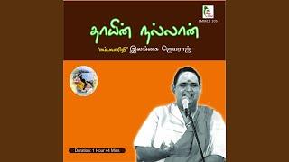 Thaayin Nallaan, Pt. 1 (Guha Padalam - Kamba Ramayanam)