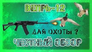 Вепрь-12.  Отзыв о карабине. ИЖ-43.