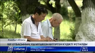 Жамбыл облысында бір отбасынан 3 адамды өлтірген қылмыскер ұсталды