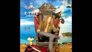 E-Type - The Tide (Album Version)